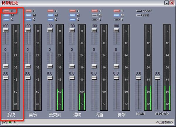 关闭KX内置声卡的混音, 需要进入KX声卡的设置界面。点击电脑右下角的调音台即可进入设置界面。 1、首先尝试把声卡模式设置为聊天模式,如果声音不再重复,就无需后续操作了。 2、关闭混音的关键是把R按钮关闭(汉化版界面称之为混音)。不同kx声卡对混音的处理不一样,如果您关闭某一列的R按钮之后,仍然有重音,可以恢复此R按钮原来设置,并继续尝试关闭其它列的R按钮,直至对方听不见重音。如下图所示: